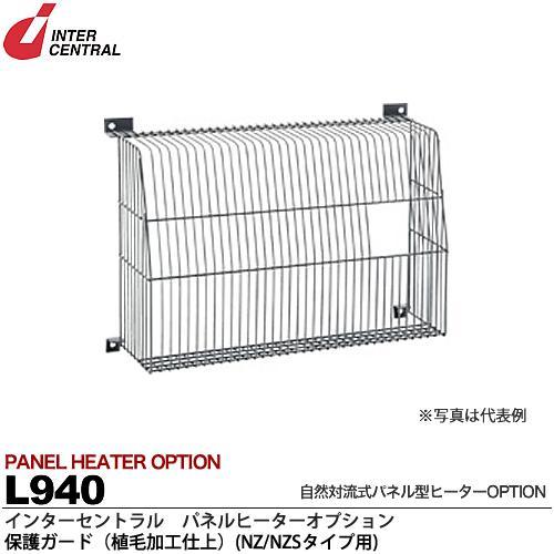 【インターセントラル】パネルヒーターオプション保護ガード(植毛加工仕上)NZ/NZSタイプ用L940