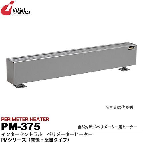 【インターセントラル】ペリメーターヒーター自然対流式ペリメーター用ヒーターPMシリーズ(床置・壁掛タイプ)スチール製/焼付塗装仕上サーモスタット別売・床置/壁掛金具別売200V/0.375kwPM-375
