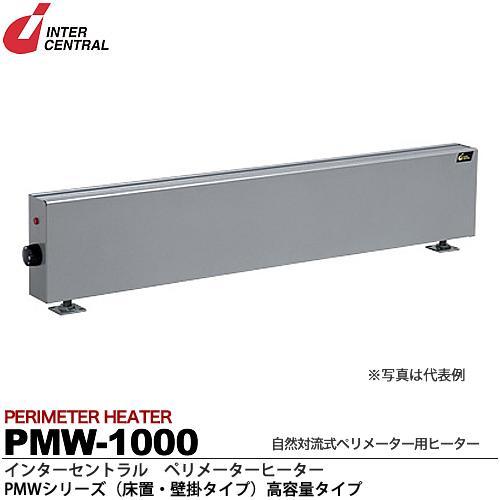 【インターセントラル】ペリメーターヒーター自然対流式ペリメーター用ヒーターPMシリーズ(床置・壁掛タイプ)スチール製/焼付塗装仕上サーモスタット別売・床置/壁掛金具別売200V/1.0kwPMW-1000