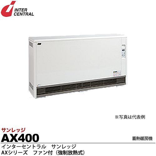 【インターセントラル】サンレッジ蓄熱暖房機AXシリーズ(ファン付・強制放熱式)蓄熱電源:200V/4.0kw制御・放熱電源:100V/39WAX400