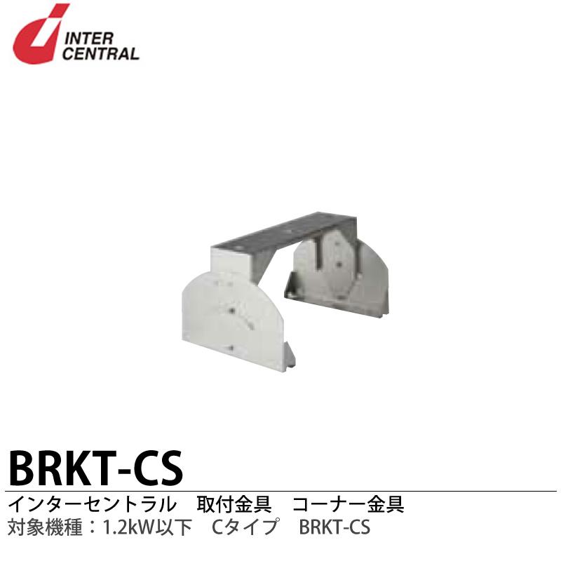【インターセントラル】取付金具コーナー金具Cタイプ対象機種:1.2kW以下BRKT-CS