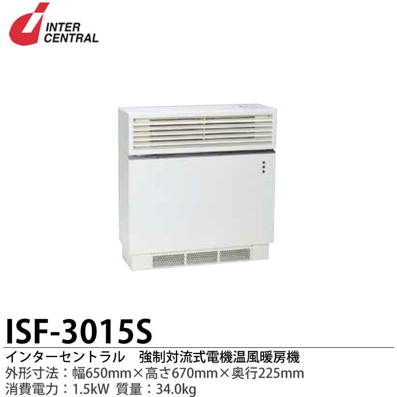 【インターセントラル】強制対流式電気温風暖房器ファンヒーター外形寸法:650mm(幅)×670mm(高さ)×225mm(奥行)質量:34.0kgヒーター定格:1.65kWファン定格:AC100VISF-3015S【メーカー直送につき代金引換不可】