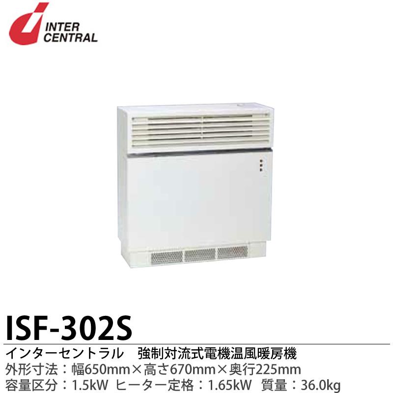 【インターセントラル】強制対流式電気温風暖房器ファンヒーター外形寸法:650mm(幅)×670mm(高さ)×225mm(奥行)質量:36.0kgヒーター定格:1.98kWファン定格:AC100VISF-302S【メーカー直送につき代金引換不可】