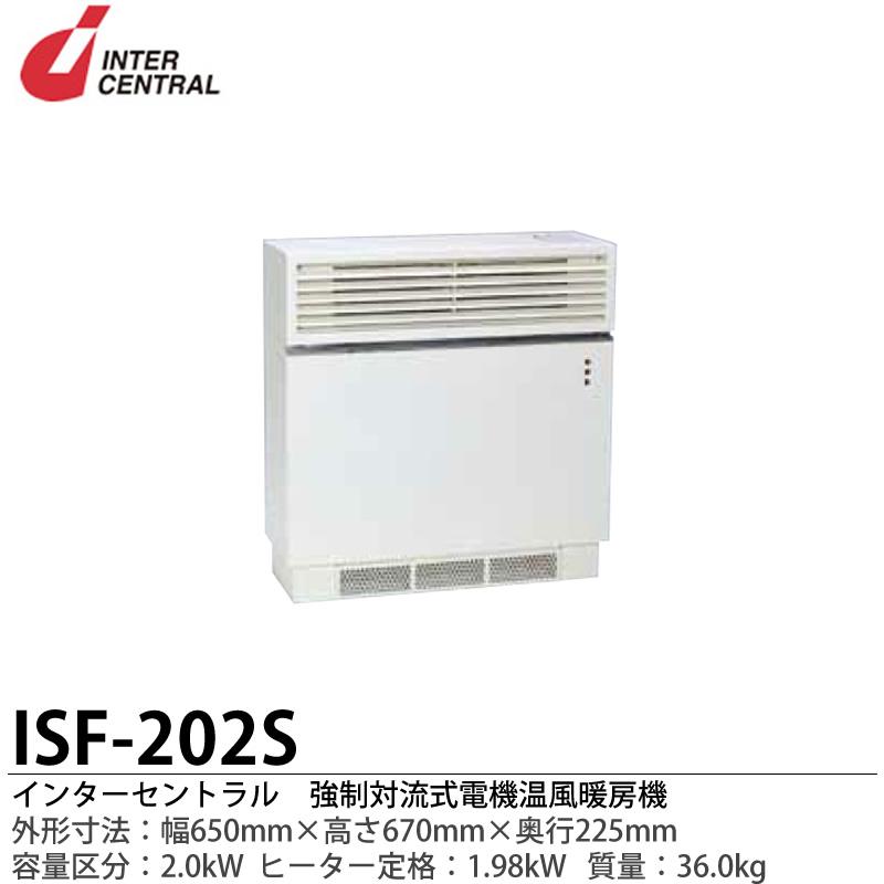 【インターセントラル】強制対流式電気温風暖房器ファンヒーター外形寸法:650mm(幅)×670mm(高さ)×225mm(奥行)質量:36.0kgヒーター定格:1.98kWファン定格:AC100VISF-202S【メーカー直送につき代金引換不可】