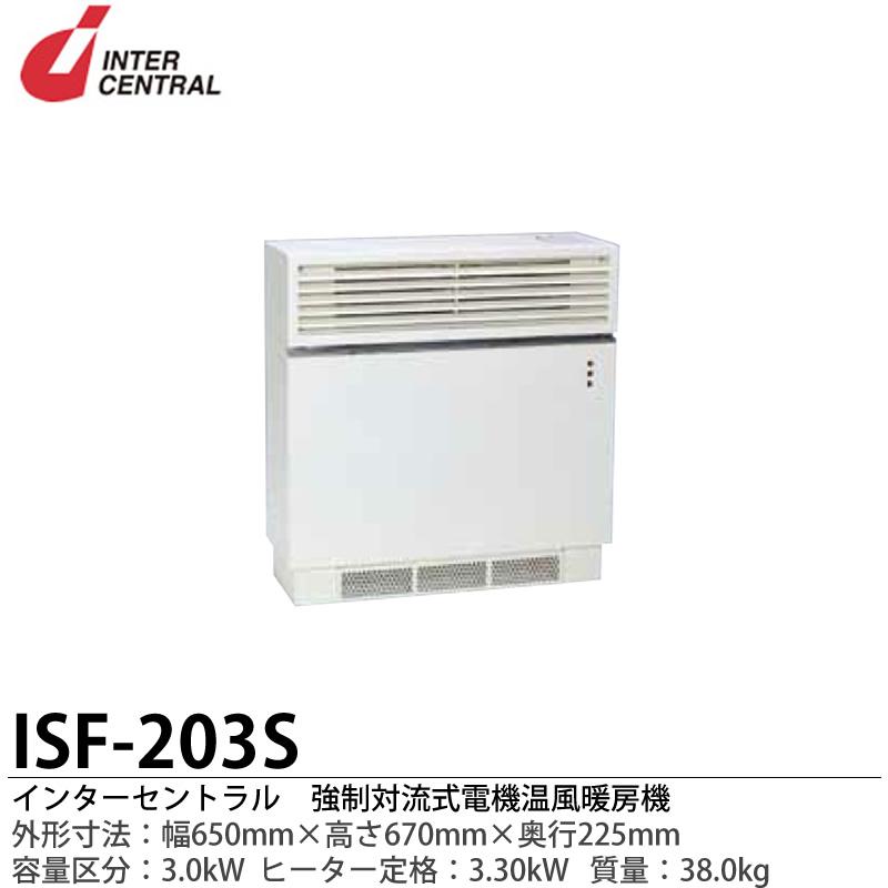 【インターセントラル】強制対流式電気温風暖房器ファンヒーター外形寸法:650mm(幅)×670mm(高さ)×225mm(奥行)質量:38.0kgヒーター定格:3.30kWファン定格:AC100VISF-203S【メーカー直送につき代金引換不可】
