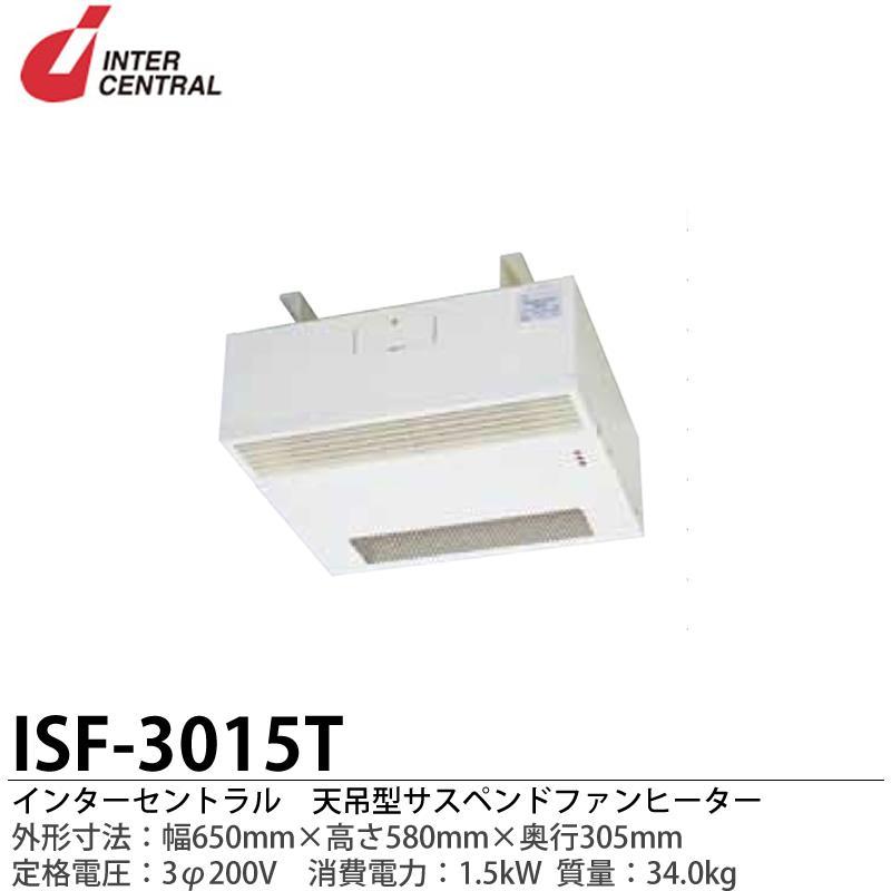 【インターセントラル】強制対流式電気温風暖房器ファンヒーター外形寸法:650mm(幅)×580mm(高さ)×305mm(奥行)質量:34.0kgヒーター定格:1.65kWファン定格:AC100V ISF-3015S【メーカー直送につき代金引換不可】