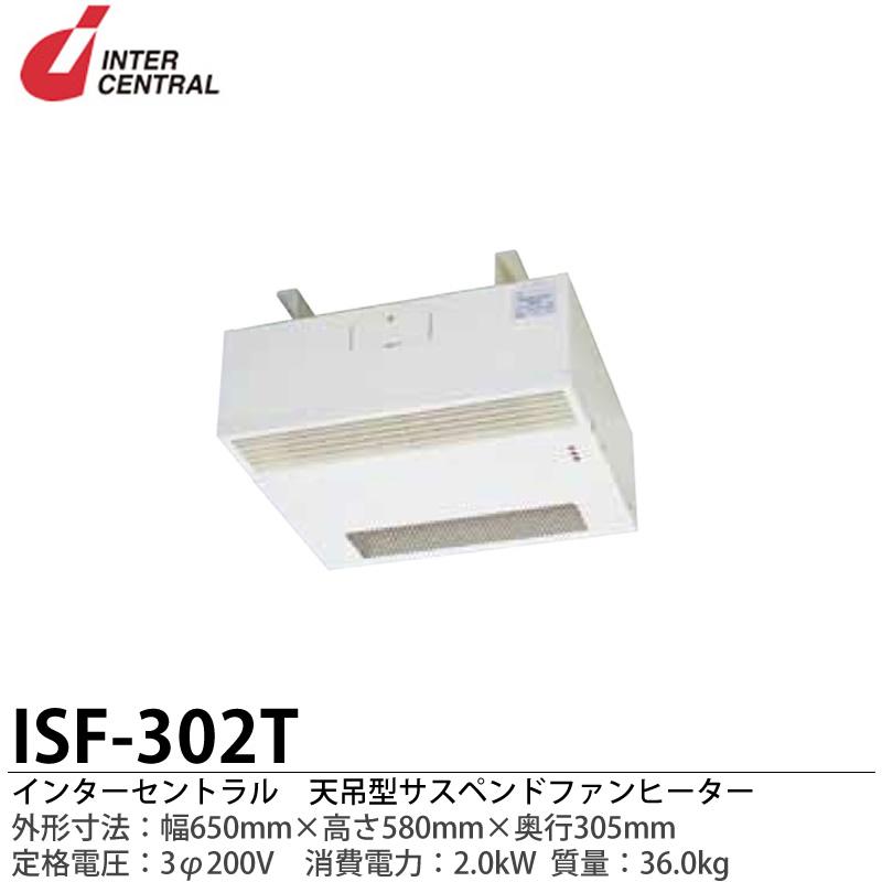 【インターセントラル】強制対流式電気温風暖房器ファンヒーター外形寸法:650mm(幅)×580mm(高さ)×305mm(奥行)質量:36.0kgヒーター定格:1.98kWファン定格:AC100VISF-302T【メーカー直送につき代金引換不可】