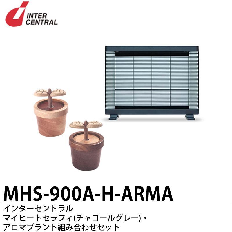 【インターセントラル】マイヒートセラフィ外形寸法:720mm(幅)×555mm(高さ)×216mm(奥行)※脚部を含みます質量:8.5kg色:チャコールグレーササキ工芸:アロマプラントおまけ付きMHS-900A-H
