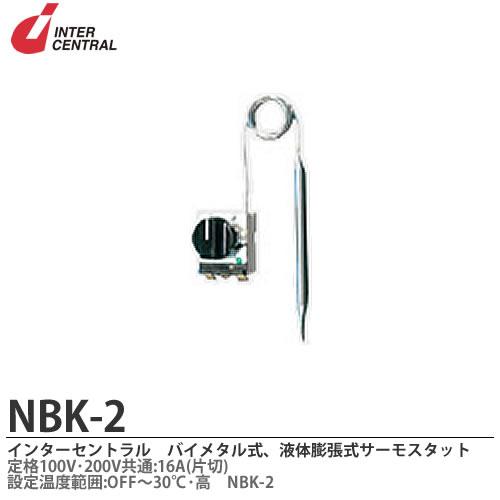 【インターセントラル】サーモスタットバイメタル式・液体膨張式定格100V・200V共通16A(片切)設定温度範囲:OFF~30℃・高NBK-2