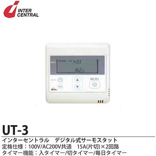 【インターセントラル】サーモスタットデジタル式定格:100V/AC200V/共通15A(片切)取付方法:2個用スイッチボックス 深型・カバー付タイマー機能:入タイマー / 切タイマー / 毎日タイマーUT-3