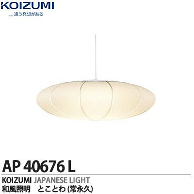 【KOIZUMI】コイズミ和風照明とことわシリーズAP40676L