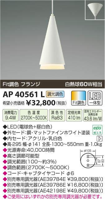 【KOIZUMI】コイズミ照明Fit調色ペンダント調光調色/LED(電球色+昼白色)消費電力9.4W色温度2700K~5000K演色性Ra83定格光束365lm固有エネルギー消費効率38.8lm/WAP40561L