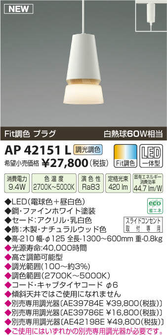 【KOIZUMI】コイズミ照明Fit調色ペンダントFit調色プラグ調光調色/LED(電球色+昼白色)消費電力9.4W色温度2700K~5000K演色性Ra83定格光束420lm固有エネルギー消費効率44.7lm/WAP42151L