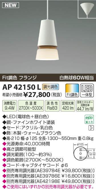 【KOIZUMI】コイズミ照明Fit調色ペンダントFit調色プラグ調光調色/LED(電球色+昼白色)消費電力9.4W色温度2700K~5000K演色性Ra83定格光束420lm固有エネルギー消費効率44.7lm/WAP42150L