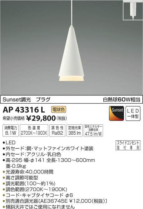 【KOIZUMI】コイズミ照明Sunset調色ペンダントSunset調光プラグ消費電力8.1W色温度2700K演色性Ra80固有エネルギー消費効率47.5lm/WAP43316L