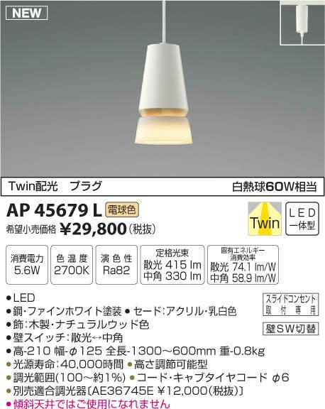 【KOIZUMI】コイズミ照明Twin配光ペンダントTwin配光フランジ消費電力5.6W色温度2700K演色性Ra82固有エネルギー消費効率 散光74.1lm/W 中角58.9lm/WAP45679L