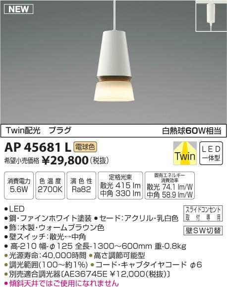 【KOIZUMI】コイズミ照明Twin配光ペンダントTwin配光プラグ消費電力5.6W色温度2700K演色性Ra82固有エネルギー消費効率 散光74.1lm/W 中角58.9lm/WAP45681L