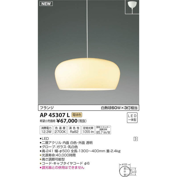【KOIZUMI】コイズミ照明フランジ消費電力12.3W色温度2700K演色性Ra82 定格光束1055lm固有エネルギー消費効率85.7lm/WAP45307L