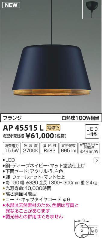 【KOIZUMI】コイズミ照明フランジ消費電力15.5W色温度2700K演色性Ra82 定格光束665lm固有エネルギー消費効率42.9lm/WAP45515L