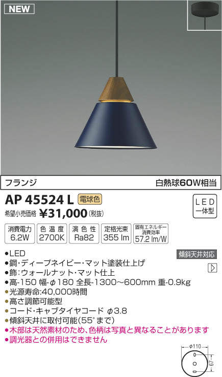 KOIZUMI フランジ 送料無料(一部地域を除く) 未使用 コイズミ照明フランジ消費電力6.2W色温度2700K演色性Ra82 WAP45524L 定格光束355lm固有エネルギー消費効率57.2lm