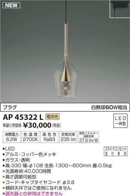 【KOIZUMI】コイズミ照明プラグ消費電力6.2W色温度2700K演色性Ra83 定格光束235lm固有エネルギー消費効率37.9lm/WAP45322L