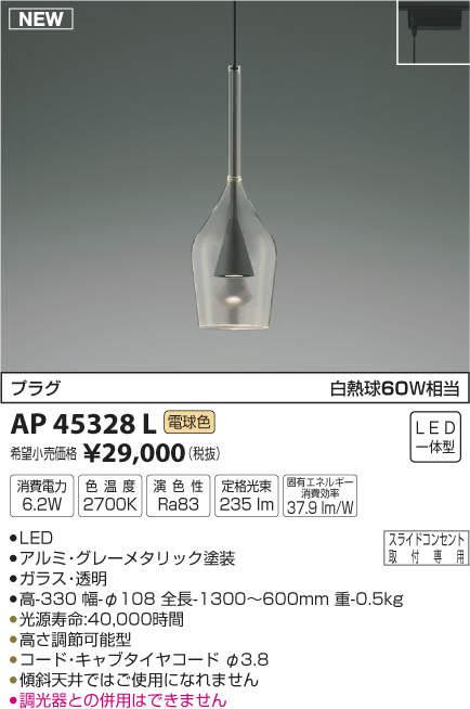 【KOIZUMI】コイズミ照明プラグ消費電力6.2W色温度2700K演色性Ra83 定格光束235lm固有エネルギー消費効率37.9lm/WAP45328L