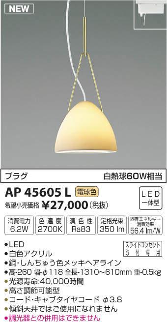 【KOIZUMI】コイズミ照明プラグ消費電力6.2W色温度2700K演色性Ra83 定格光束350lm固有エネルギー消費効率56.4lm/WAP45605L