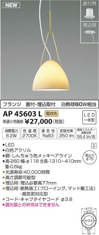 【KOIZUMI】コイズミ照明フランジ 直付け・埋込取付消費電力6.2W色温度2700K演色性Ra83 定格光束350lm固有エネルギー消費効率56.4lm/WAP45603L
