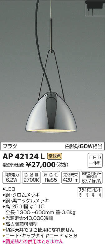 【KOIZUMI】コイズミ照明プラグ 電球色消費電力6.2W色温度2700K演色性Ra85 定格光束420lm固有エネルギー消費効率67.7lm/WAP42124L