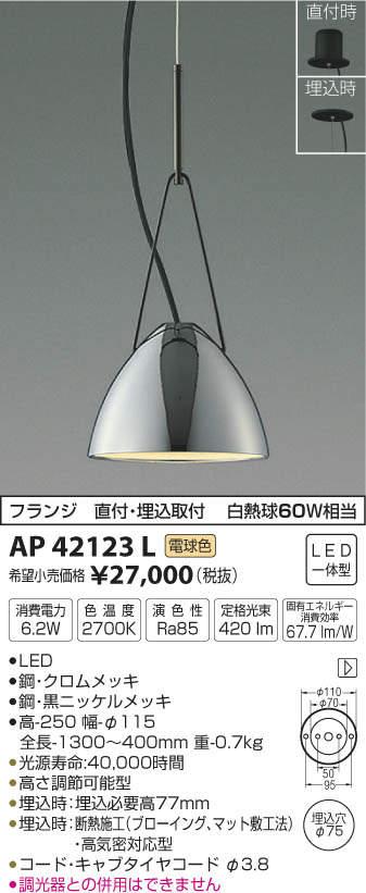 【KOIZUMI】コイズミ照明フランジ 直付・埋込取付 電球色消費電力6.2W色温度2700K演色性Ra85 定格光束420lm固有エネルギー消費効率67.7lm/WAP42123L