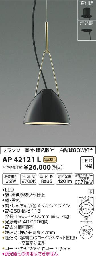 KOIZUMI お買得 フランジ 直付 埋込取付 電球色 定格光束420lm固有エネルギー消費効率67.7lm 電球色消費電力6.2W色温度2700K演色性Ra85 NEW WAP42121L コイズミ照明フランジ