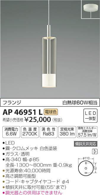 【KOIZUMI】コイズミ照明(直付型)AP46951L