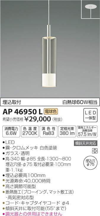 【KOIZUMI】コイズミ照明(埋込型)AP46950L