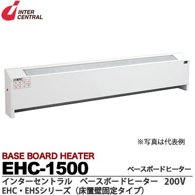 インターセントラル ベースボードヒーター ベースボードヒーター自然対流方式ベースボード型電気暖房器EHCシリーズ床置壁固定タイプサーモスタット別売 1.5kwEHC-1500 初回限定 ブラケット付属単相200V 4年保証