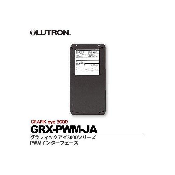 【LUTRON】ルートロン【メーカー直送の為、代金引換不可】グラフィックアイ3000シリーズPWMインターフェースGRX-PWM-JA