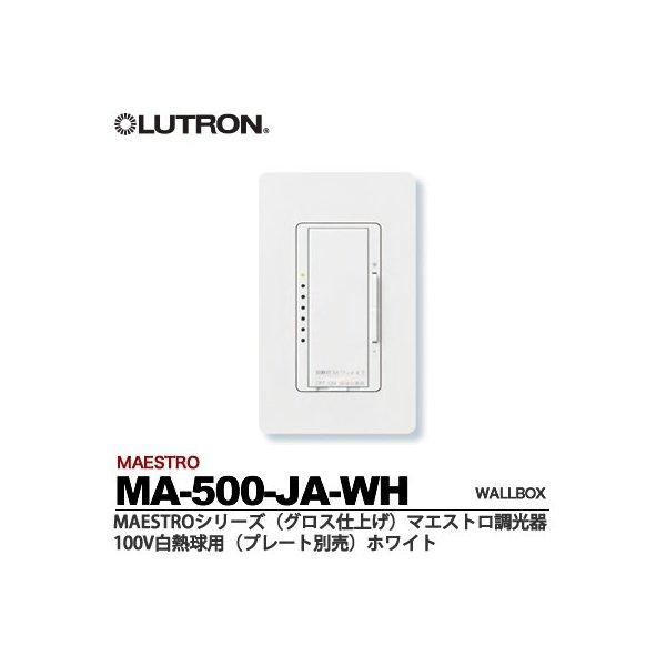 【LUTRON】ルートロン【メーカー直送の為、代引不可】MAESTROマエストロ調光器(プレート付)グロス仕上げ(ツヤ有り)適合負荷容量:40-500W適合負荷形式:100V白熱球・ハロゲンランプ・クリプトンランプ色(グロス仕上げ):ホワイト