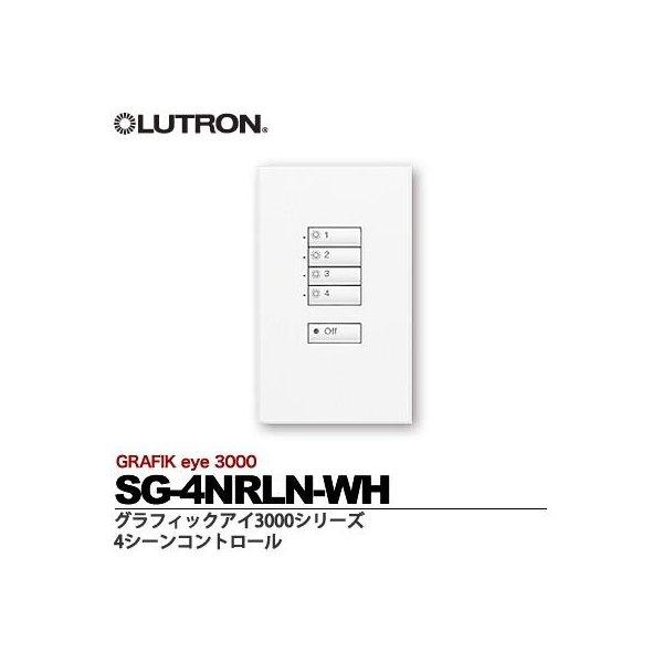 【LUTRON】ルートロン【メーカー直送の為、代金引換不可】グラフィックアイ3000シリーズ4シーンコントロール(照度調節ボタンなし)SG-4NRLN-WH