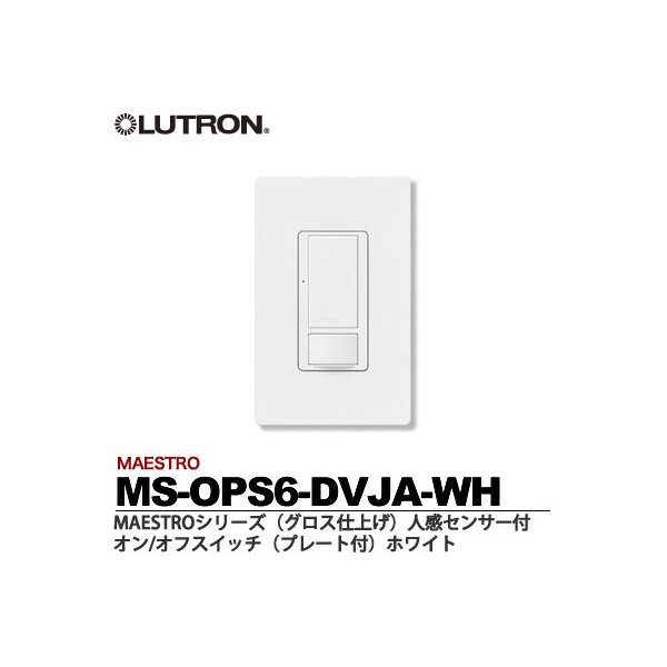 【LUTRON】ルートロン【メーカー直送の為、代金引換不可】MAESTRO人感センサー付マエストロスイッチ片切・3路配線対応(3路は専用スイッチHD-RS-が必要)色(グロス仕上げ):ホワイトプレート付MS-OPS6-DVJA-WH