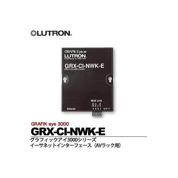 【LUTRON】ルートロン【メーカー直送の為、代金引換不可】グラフィックアイ3000シリーズイーサネットインターフェース(AVラック用)GRX-CI-NWK-E