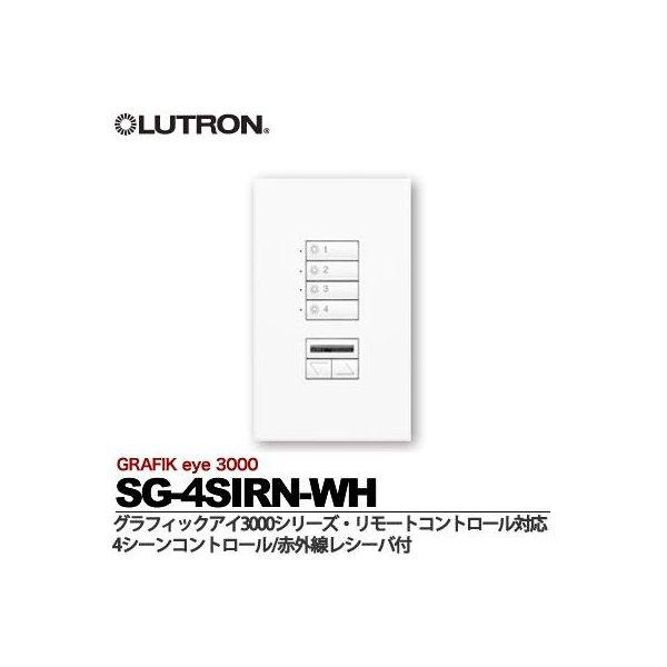 【LUTRON】ルートロン【メーカー直送の為、代金引換不可】グラフィックアイ3000シリーズリモートコントロール対応4シーンコントロール(赤外線レシーバー付)SG-4SIRN-WH