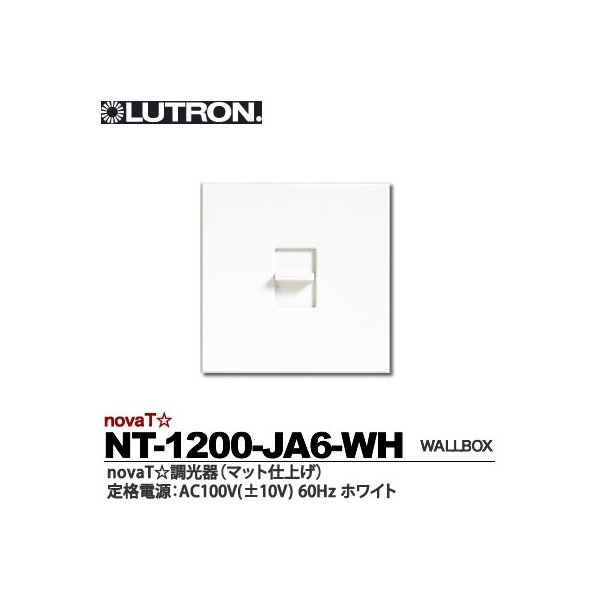 【LUTRON】ルートロン【メーカー直送の為、代金引換不可】novaT☆ノバティースター調光器適合負荷容量:25W-1200W色(マット仕上げ):ホワイト定格電源:最大AC100V(±10V)60HzNT-1200-JA6-WH