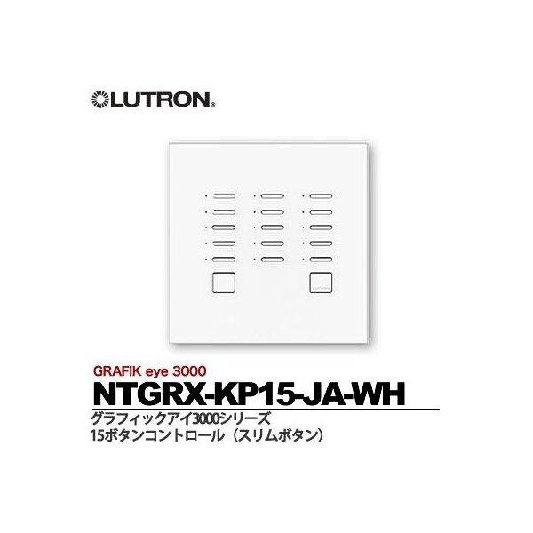 【LUTRON】ルートロン【メーカー直送の為、代金引換不可】グラフィックアイ3000シリーズ15ボタンコントロールスリムボタンNTGRX-KP15-JA-WH