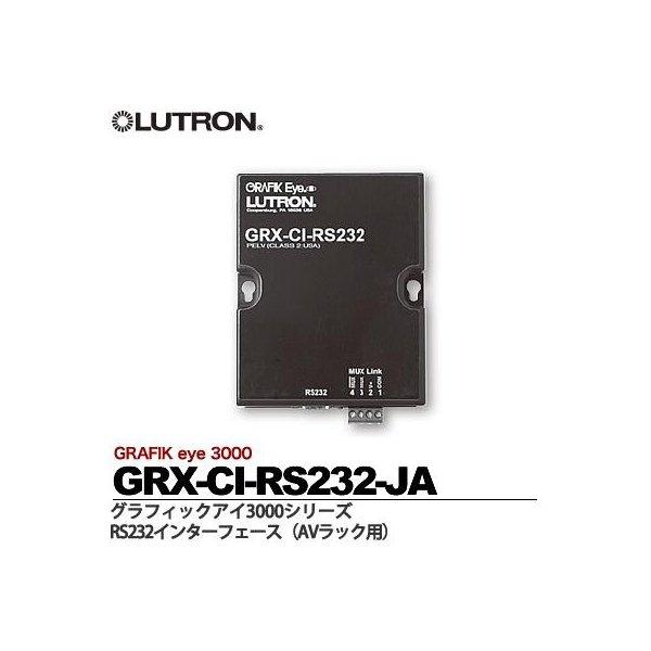 【LUTRON】ルートロン【メーカー直送の為、代金引換不可】グラフィックアイ3000シリーズRS232インターフェース(AVラック用)GRX-CI-RS232-JA