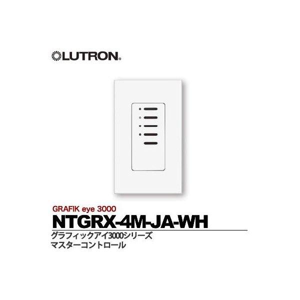 【LUTRON】ルートロン【メーカー直送の為、代金引換不可】グラフィックアイ3000シリーズマスターコントロールNTGRX-4M-JA-WH