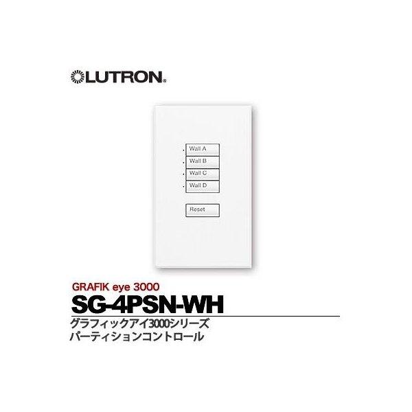 【LUTRON】ルートロン【メーカー直送の為、代金引換不可】グラフィックアイ3000シリーズ4シーンコントロール(照度調節ボタンあり)SG-4SN-WH