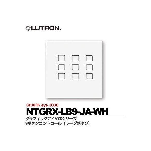 【LUTRON】ルートロン【メーカー直送の為、代金引換不可】グラフィックアイ3000シリーズ9ボタンコントロールラージボタンNTGRX-LB9-JA-WH
