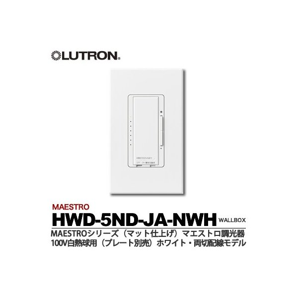 【LUTRON】ルートロン【メーカー直送の為、代金引換不可】MAESTROマエストロ調光器色(マット仕上げ):ホワイトプレート別売りHWD-5ND-JA-NWH