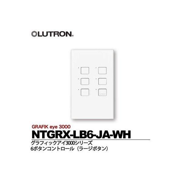 【LUTRON】ルートロン【メーカー直送の為、代金引換不可】グラフィックアイ3000シリーズ6ボタンコントロールラージボタンNTGRX-LB6-JA-WH