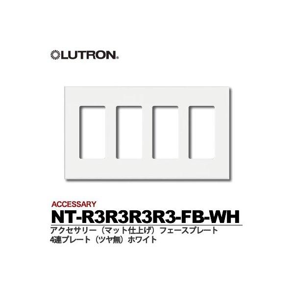 【LUTRON】ルートロン【メーカー直送の為、代金引換不可】ACCESSARY4連プレート色(マット仕上げ):ホワイトNT-R3R3R3R3-FB-WH
