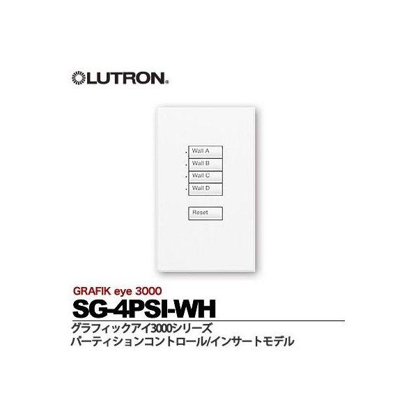 【LUTRON】ルートロン【メーカー直送の為、代金引換不可】グラフィックアイ3000シリーズパーティションコントロールインサートモデルSG-4PSI-WH